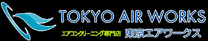 東京エアワークスロゴ